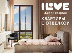 ЖК iLove. Скидка до 6% Квартиры бизнес-класса с отделкой
